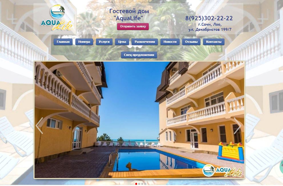 Сайт отеля Аква-Лайф