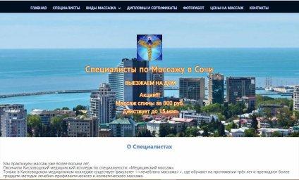 Сайт- визитка медицинский