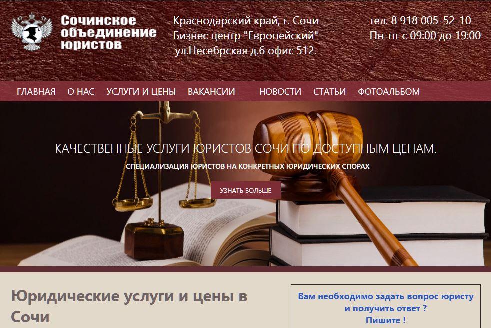 Создание сайтов для компаний Юристов