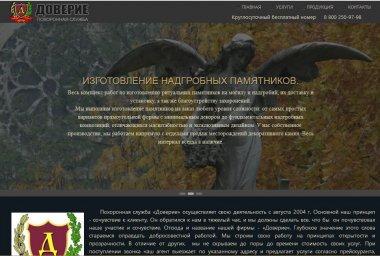 Сайт похоронного агентства