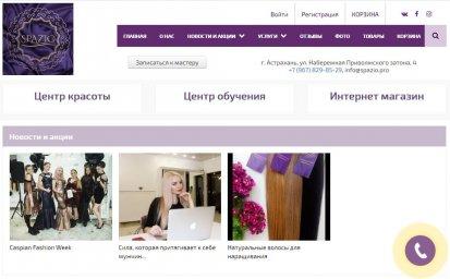 Центр красоты- корпоративный сайт