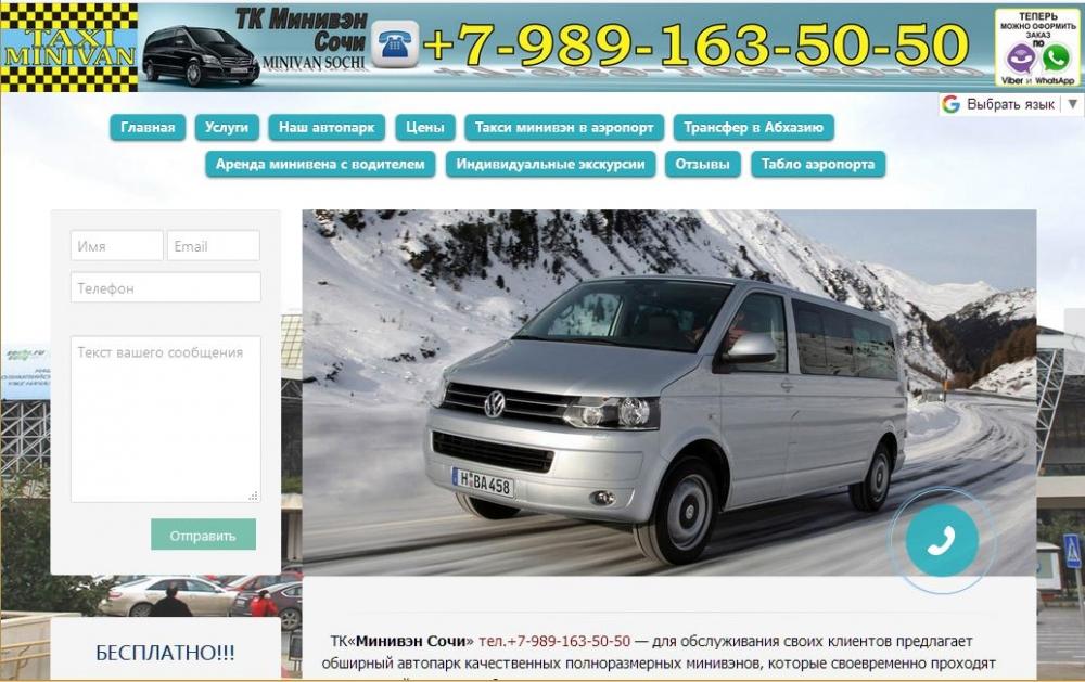 Авто-предприятие в Сочи