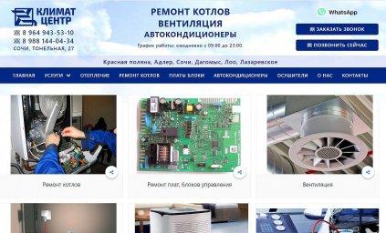 Сайт визитка цена в Сочи
