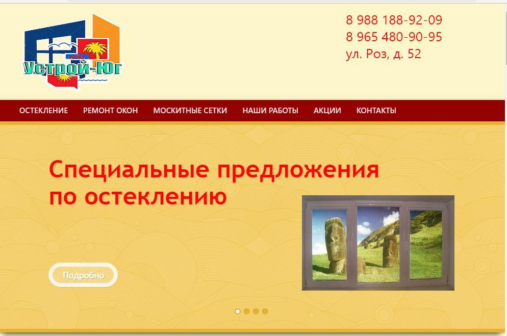 Сайт визитка УстройЮг Окна