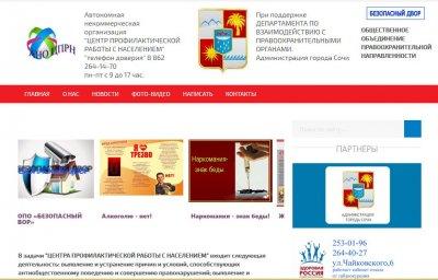 Сайт для антинаркотической фирмы