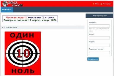Игровой сайт лотерея