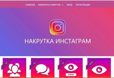Накрутка Инстаграм - интернет магазин