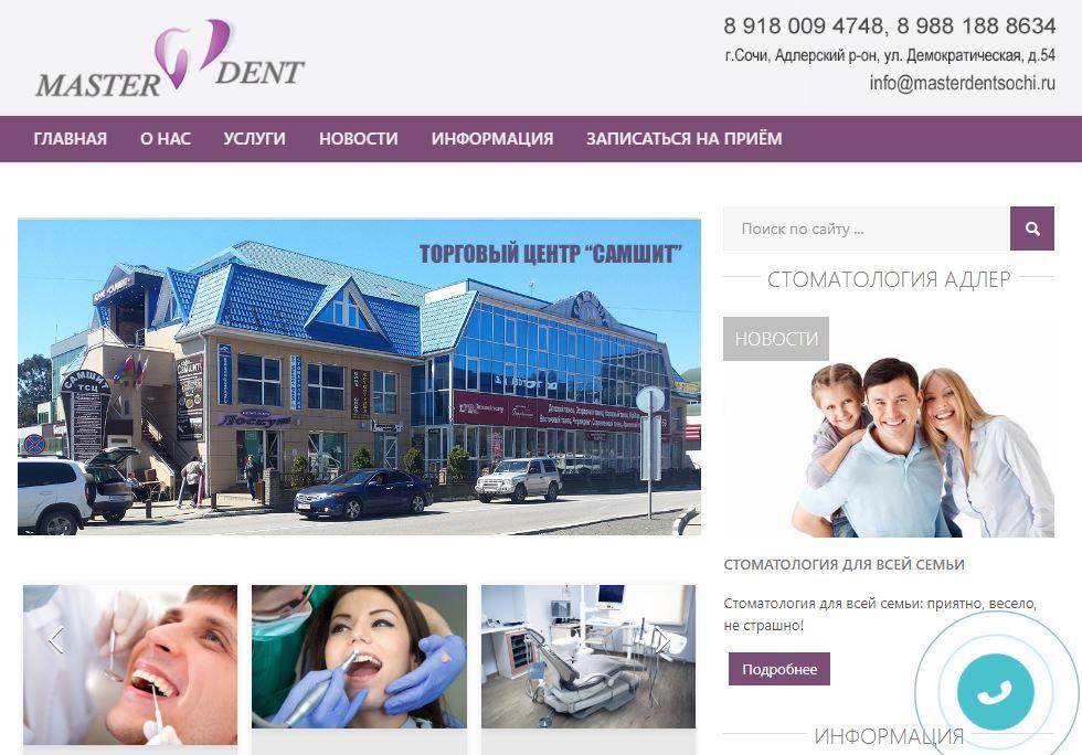 Курсы по созданию сайт в сочи ооо тульская транспортная компания официальный сайт