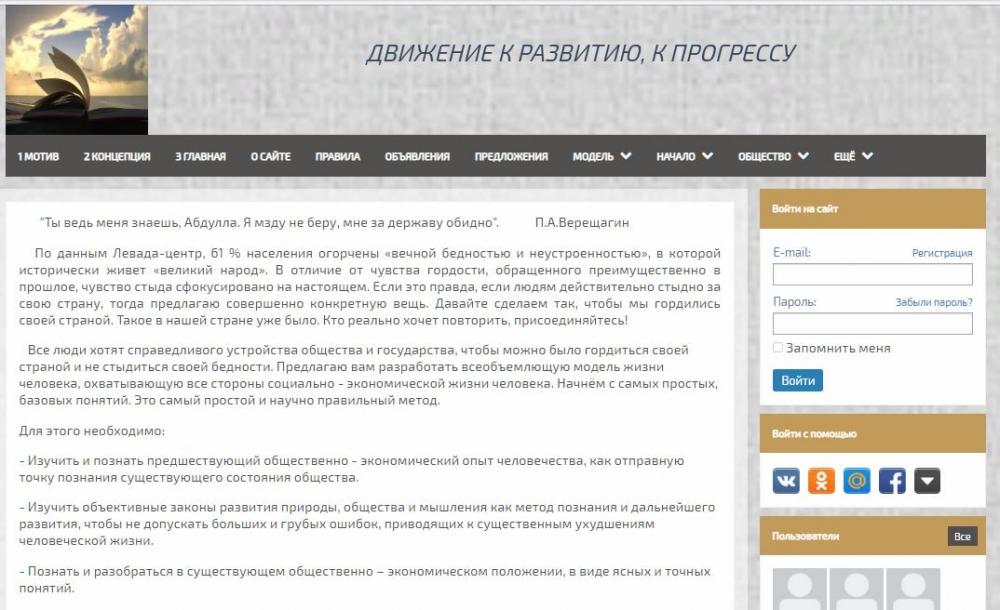 """Интернет блог """"Познание жизни"""""""