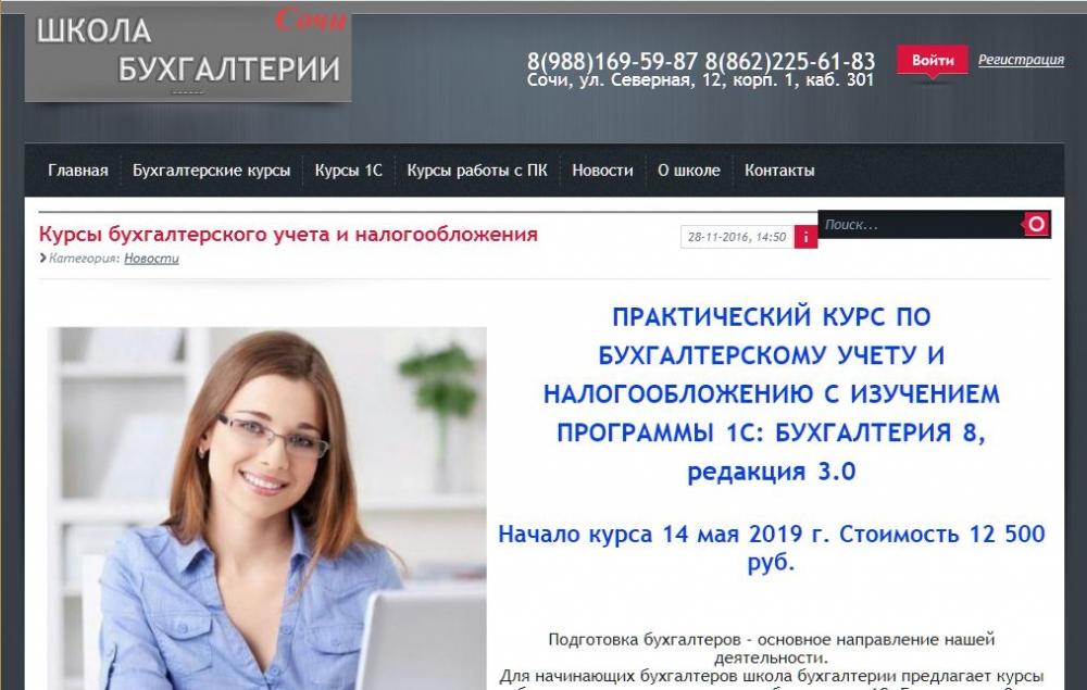 Сайт для бухгалтеров