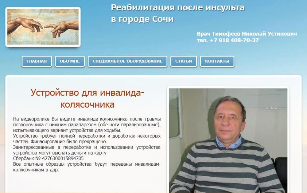 Сайт изобретателя- медицинский