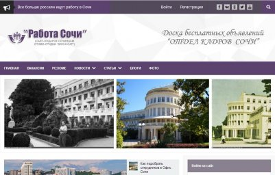 Создание сайта для поиска работы