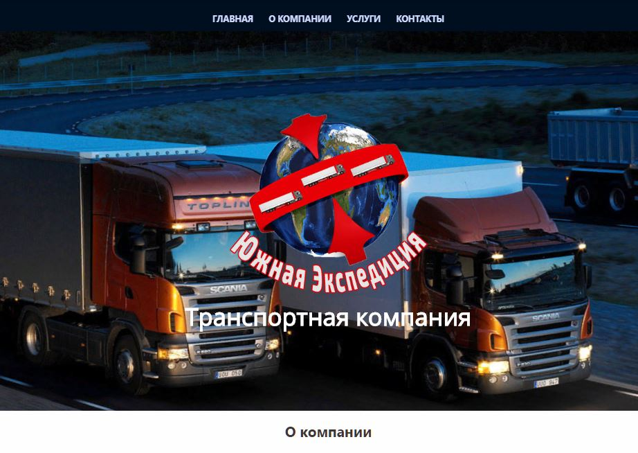 Транспортная компания- корпоративный сайт