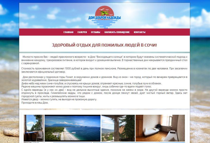 Сайт гостевого дома