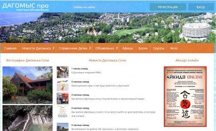Сайт объявления Дагомыс