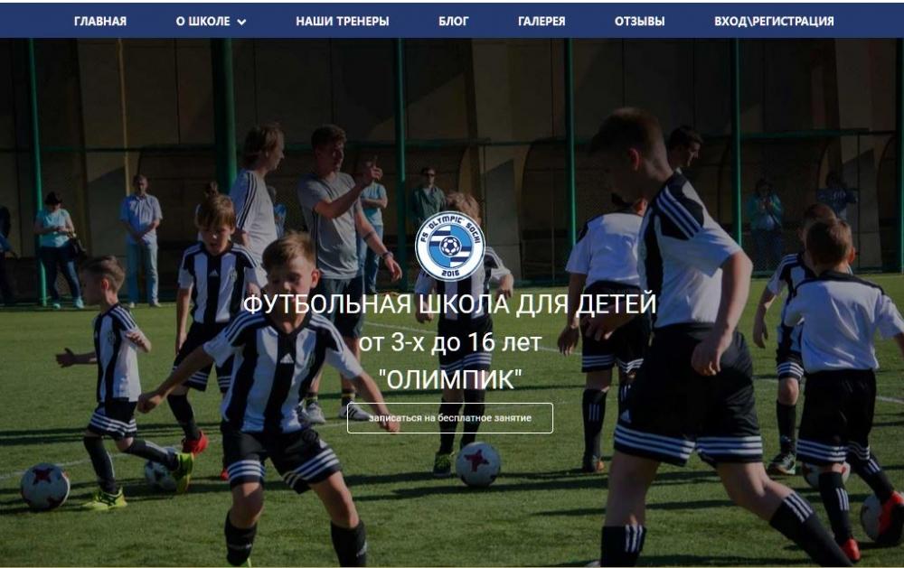 Сайт футбольной школы