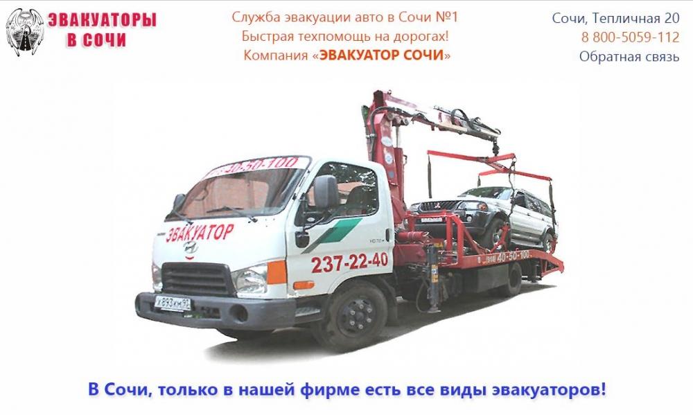 Ангел дорог- эвакуаторы№1 в Сочи