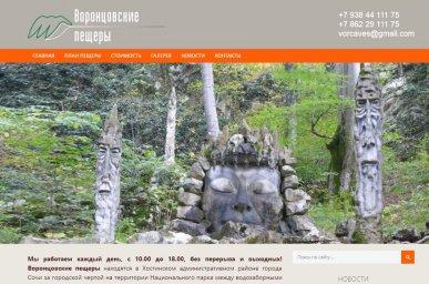 Разработка сайта   Воронцовским пещерам