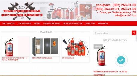 Изготовление сайта-визитки для пожарных