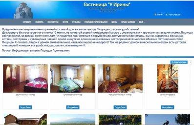 Сайт АБХАЗСКОЙ гостиницы