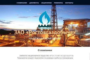 РостовГазДобыча корпоративный сайт