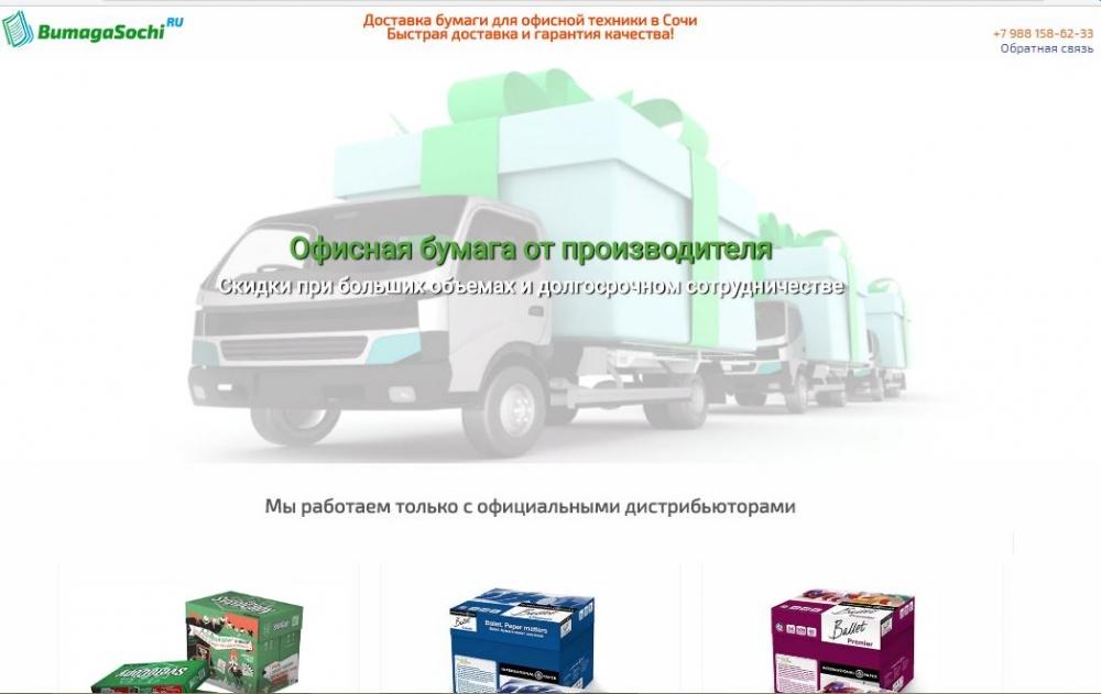 Сайт-визитка для канцелярии