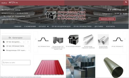Корпоративный сайт завода