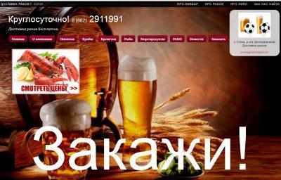 Создание сайта по доставке пива
