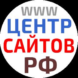 Договор оферты ЦЕНТР-САЙТОВ.РФ