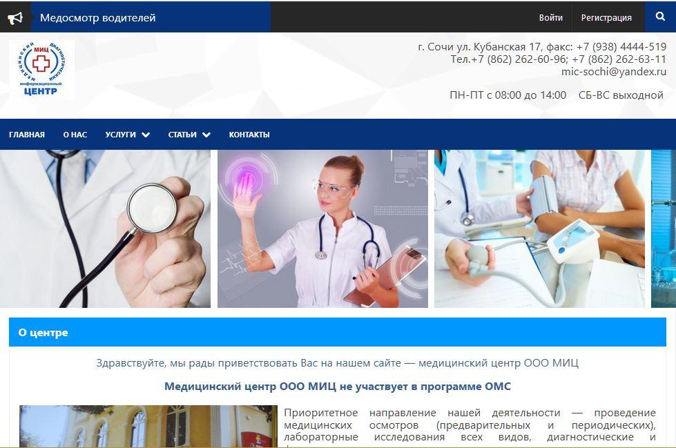 Медицинский центр- корпоративный сайт