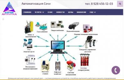 Сайт визитка для электронщиков