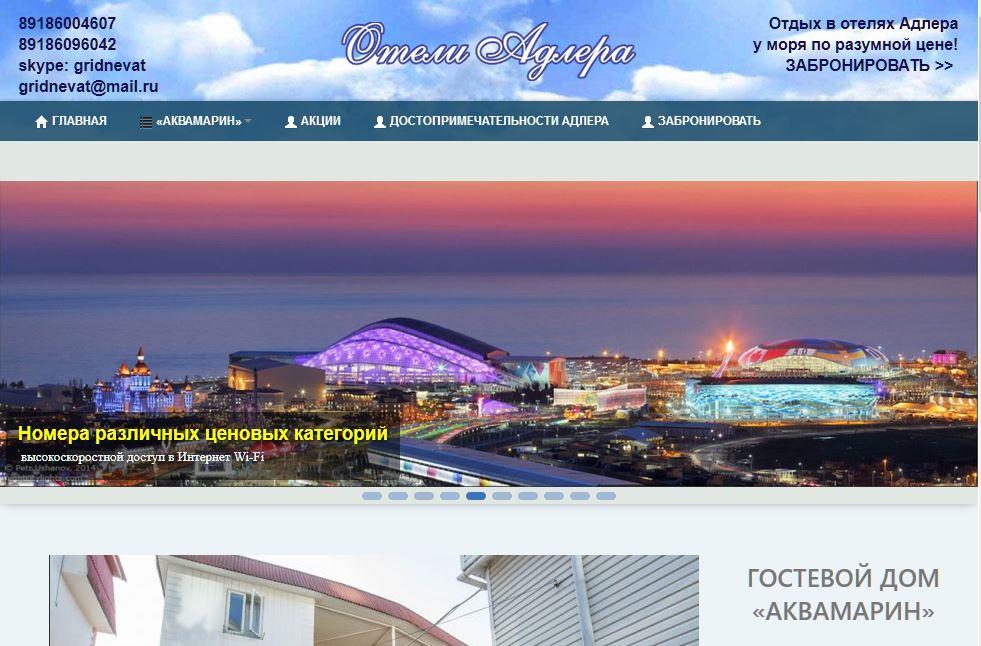 Сайт гостиницы- изготовление