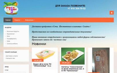 Создание интернет магазина еды
