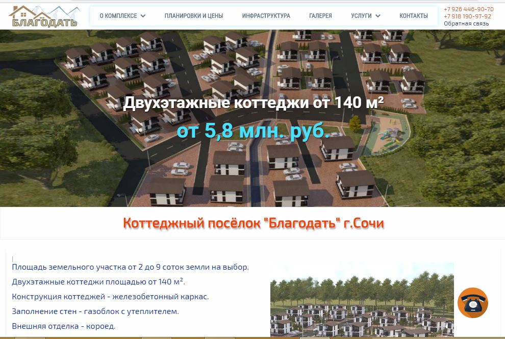 """Коттеджный посёлок """"Благодать"""""""