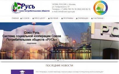 Корпорация Союз-Русь Москва