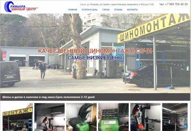 Сайт-визитка шиномонтажа