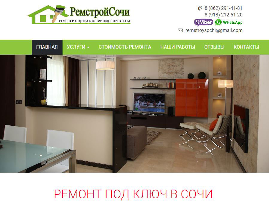 Создание сайта для строителей