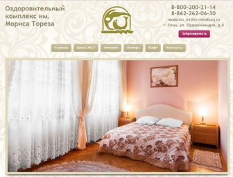 Создание сайты гостиницы в Сочи