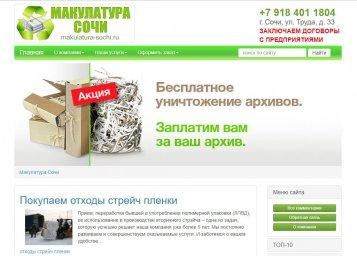 Создание сайта для сбора макулатуры