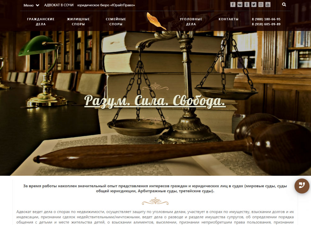 Сайт для адвоката современный