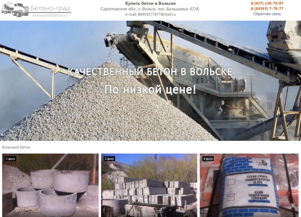 Сайт для производства бетона