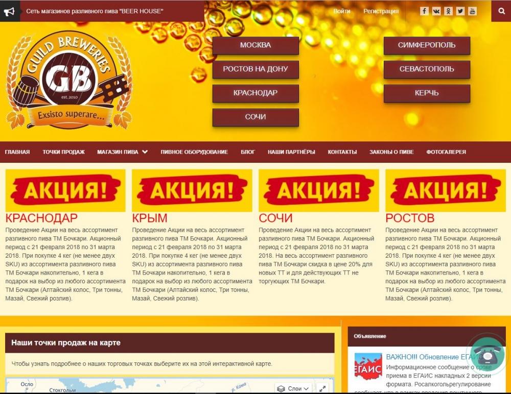 Сайт для пивного завода