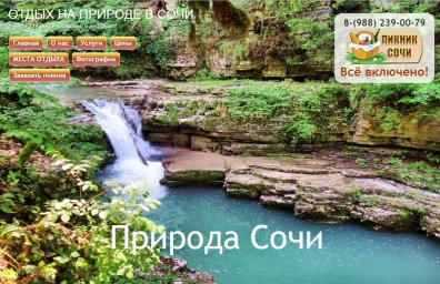 Сайт- пикники в Сочи