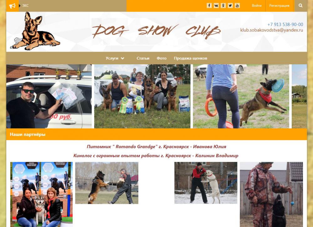 Сайт для клуба собаководов