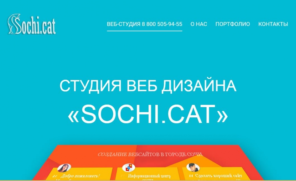 Сайт веб студии в Сочи Sochi.cat