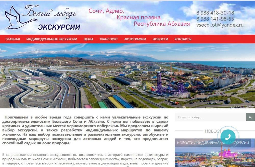 Сайт экскурсии по Сочи