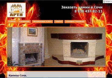 Сайт-портфолио камины