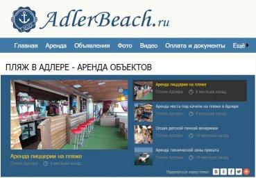 Сайт аренда пляжа