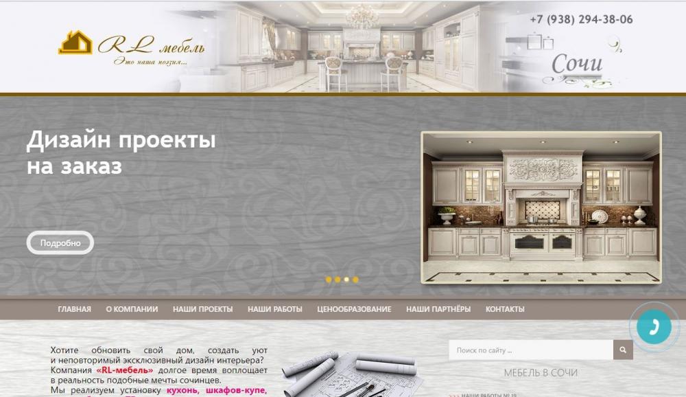 Сайт дизайнера Сочи
