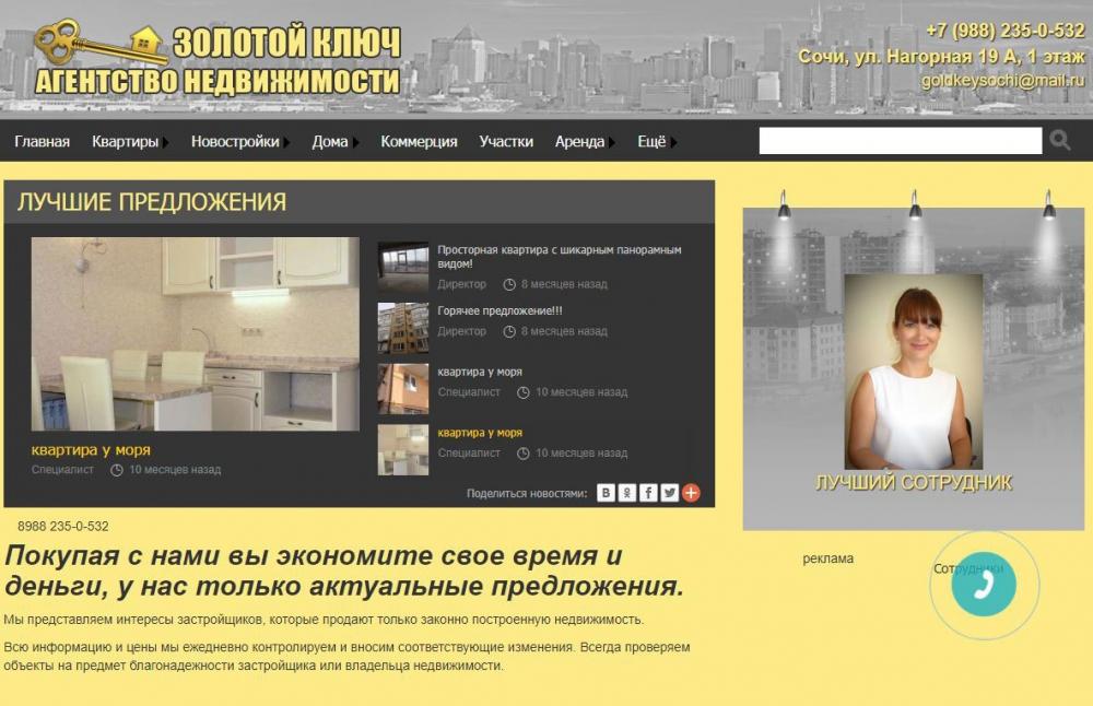 cbf30069e3ade Создание сайта для агентства недвижимости — Создание сайтов